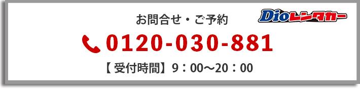 お問合せ 0120-030-881 受付時間9:00~20:00