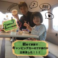 車内で美味しい朝食を食べました。車中泊した木更津の道の駅の名物『ピーナツバターマシーン』で作ったピーナツバターをパンに塗って頂きました。