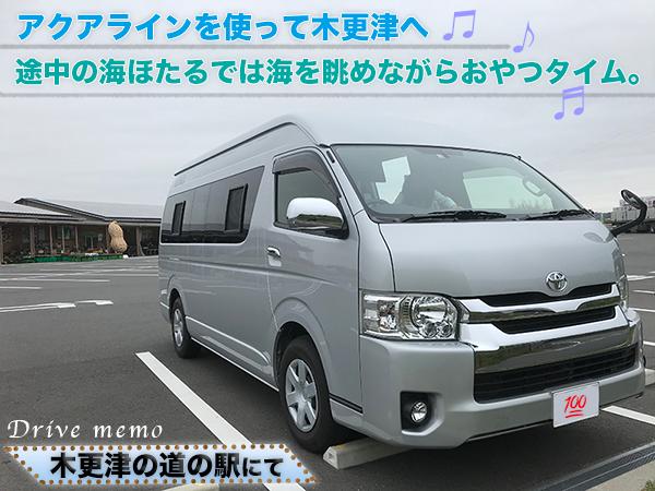 宿泊は木更津の道の駅に車中泊をしました。車の往来もなく、車内も家族3人で静かな所でのんびりまったり泊まることが出来ました。